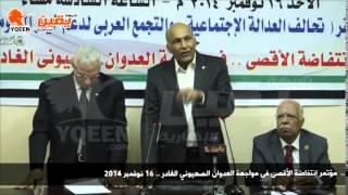 يقين | كلمة صلاح الدسوقى فى مؤتمر إنتفاضة الأقصى فى مواجهة العدوان الصهيوني الغادر