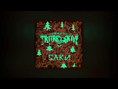 Trubetskoy - Ёлки