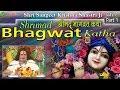 Mridul Krishna Shastri Ji Shrimad Bhagwat Katha Day 7 Part 1 .