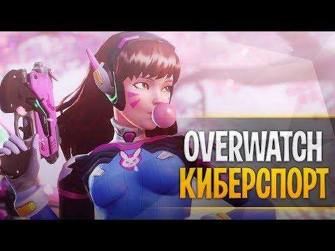 Киберспортивные эвенты овервотч | Overwatch Apex season 3 | Чемпионат мира овервотч