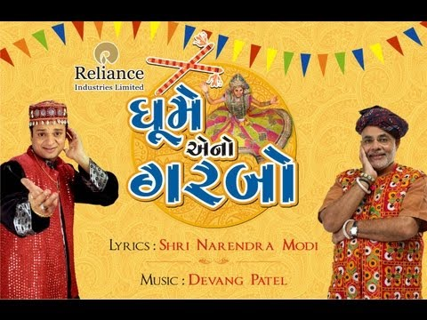 Gujarati Garba BY Narendra Modi and Devang Patel - Ghoome Eno...