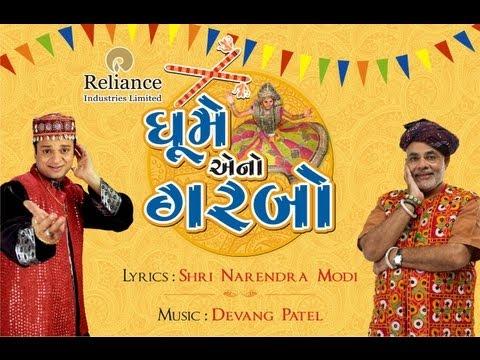 Gujarati Garba By Narendra Modi And Devang Patel - Ghoome Eno Garbo video