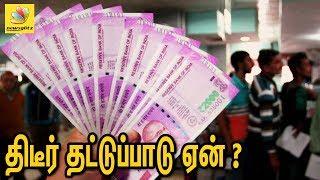 2000 Rupees is Missing | RBI Plan Post-Demonetisation