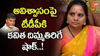 MP Kavitha Given Big Shock to AP TDP Leaders over No Confidence Motion | Chandrababu