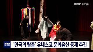 '한국의 탈춤' 유네스코 문화유산 등재 추진