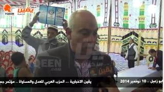 يقين| اهم اللقاءات من المؤتمر الجماهيري للحزب العربي للعدل والمساواة