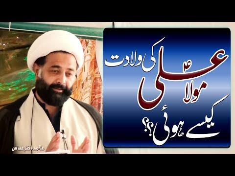 Maula Ali (a.s) Ki Wiladat Kaisay Hui..?? | Allama Akhtar Abbas | 4K
