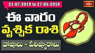 Scorpio Weekly Horoscope By Dr Sankaramanchi Ramakrishna Sastry | 21 July 2019 - 27 July 2019