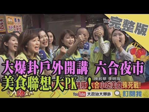 台灣-大政治大爆卦-20190204 1/2 台北vs.高雄六合小吃美食殊死戰開打!聯想題大比拼