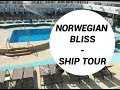 SHIP TOUR! NCL Norwegian Bliss Inaugural Cruise MP3