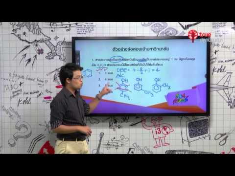 สอนศาสตร์ : ม.ปลาย : เคมี : สรุปเนื้อหาและแนวทางโจทย์เคมี ม.6