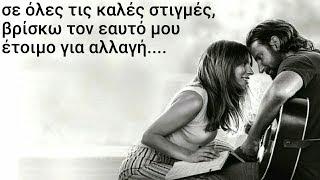 Lady Gaga - Shallow (Greek Lyrics) ft. Bradley Cooper