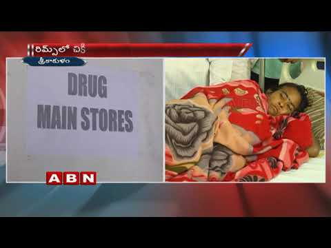 3 lost after injection distorted in RIMS hospital | Srikakulam