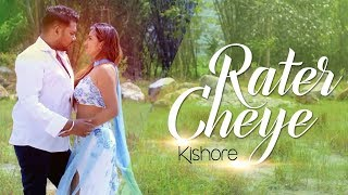 Rater Cheye | Kishore | Dipali | Bangla New Song | 2016
