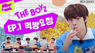 Download Lagu [Ep.1] 떴다! 더보이즈(Come On! THE BOYZ): 먹방요정(Eating Fairy) Gratis STAFABAND