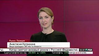 """Анастасия Нутрихина в прямом эфире РБК - """"Рынки. Позиция"""". Эфир от 23.06.2017"""