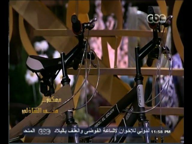 #معكم_منى_الشاذلى | شاهد.. برنامج معكم منى الشاذلي يقدم دراجات هدايا للركوب عبر صفحتها على الفيس بوك