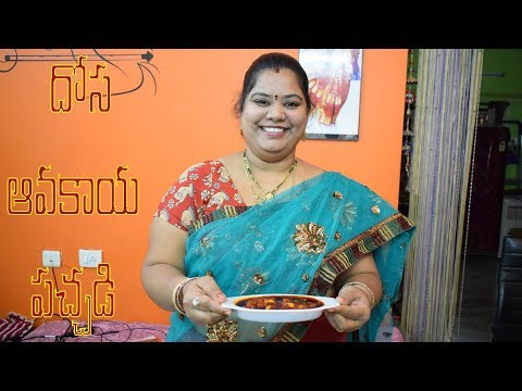 Dosa Avakaya Pickle  || దోస ఆవకాయ పచ్చడి || MRTV