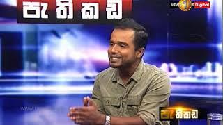 Pathikada, Sirasa TV With Bandula Jayasekara 04 th Of April 2019, Mr. Jayantha Wijesingha
