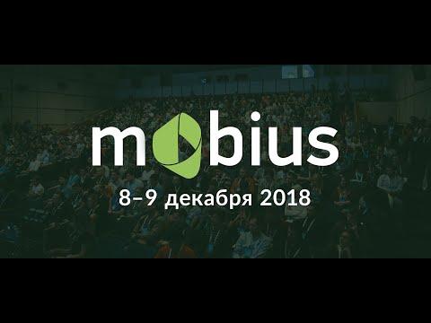 Mobius 2018 Moscow: приглашение от Программного комитета