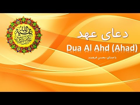 Dua Ahd (Ahad) دعای عهد [HD Quality]