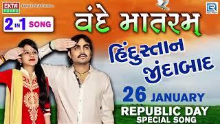 JIGNESH KAVIRAJ Vande Mataram | Shital Thakor | Republic Day Special | 26 January Song |Ekta Sound