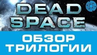 Dead Space ОБЗОР ТРИЛОГИИ