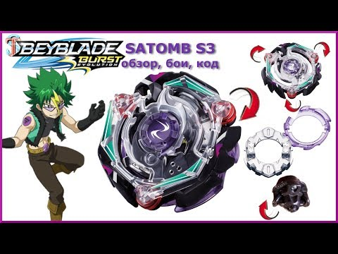 Бейблэйд Вибух Эволюция Сетомб С3 (Satomb S3) - обзор, бои, код Beyblade Burst Evolution 2 сезон #1