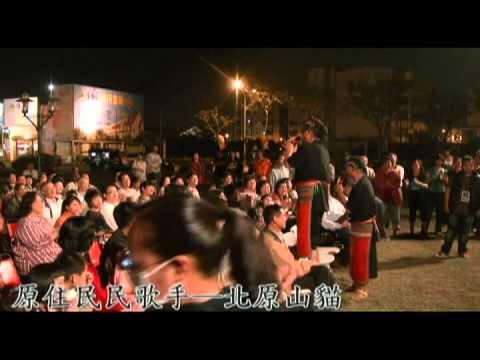 2012台江文化季,原鄉音樂會 - YouTube