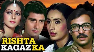Rishta Kagaz Ka | Full Movie | Raj Babbar | Rati Agnihotri | Nutan | Suresh Oberoi | Hindi Movie