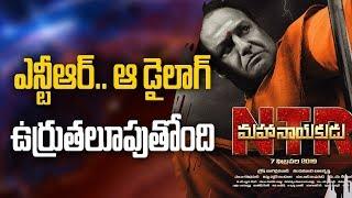 NTR Mahanayakudu Trailer Super Response
