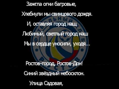Ростов - Город!
