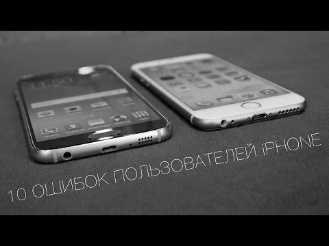 10 ошибок пользователей iPhone