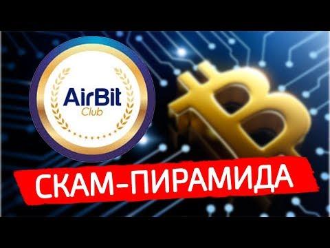 Финансовые хайп пирамиды и AirBitClub – ЧЁРНЫЙ СПИСОК #53