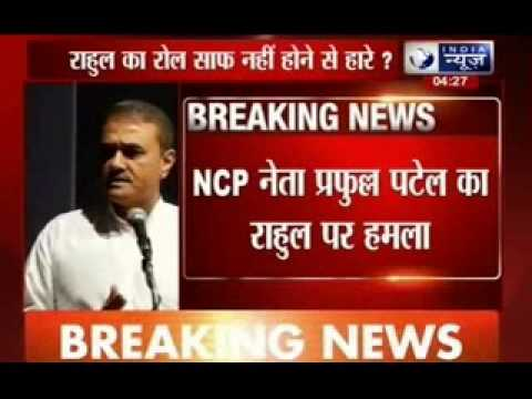 NCP leader Praful Patel attacks on Rahul Gandhi