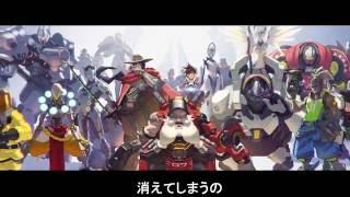 ?MAD?Overwatch Anime Ending - STYX HELIX from Re:Zero kara Hajimeru Isekai Seikatsu