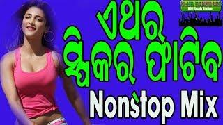 VIBRATION DANCE REMIX--- MAATAL DANCE REMIX- VIBRATION NONSTOP REMIX