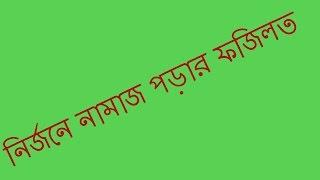 Nirjon pantore namaj porae fozilot|Bangla namaj sikkha korun r fozilot janun