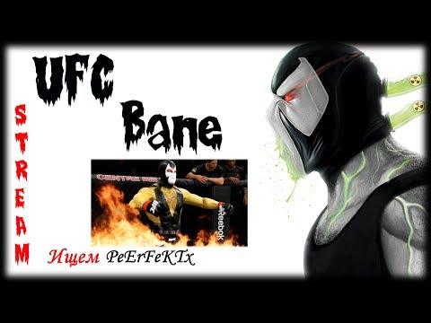 UFC 2 Bane  и DeadPOOL !Ловим топов!Топ нокаутов(Бокс,Кикбоксер,Muay Thai,Тхэквондо,Каратэ,Дзюдо,)