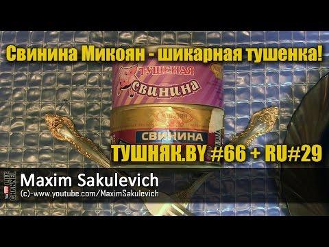 ТУШНЯК.BY #66 + RU#29 Свинина Микоян (шикарная тушенка!)