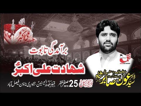 Zakir Syed Aoun Sabir Bahel 25 Safar 2019 Majlis Aza Hajveri Town Faisalabad