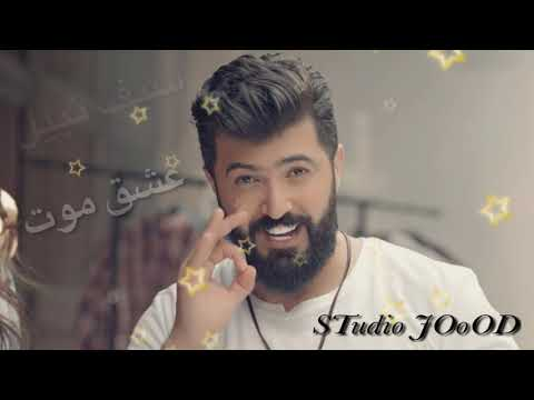 Download  سيف نبيل .. عشق موت..Saif Nabeel ..Ashq Moot Gratis, download lagu terbaru