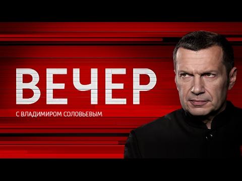 Вечер с Владимиром Соловьевым. Чего ждет саммит НАТО от Трампа? от 24.05.17