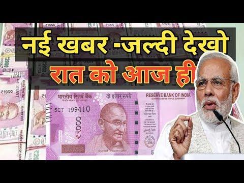 ताजा खबर ₹2000 के नोटो पर ये 2 बड़ी खबर |government news,RBI bank जल्दी देखें
