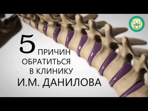 Устранение грыжи диска без операции. Клиника И. М. Данилова