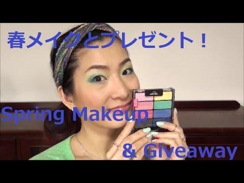 カラフルな春メイク& GIVEAWAY!!! Colorful Spring makeup (Eng w/日本語字幕)