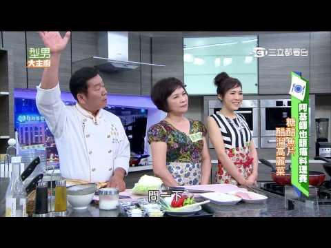 台綜-型男大主廚-20150713 阿基師也頭痛料理賽
