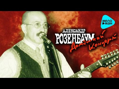 Александр Розенбаум  - Домашний концерт   (Альбом 1981)