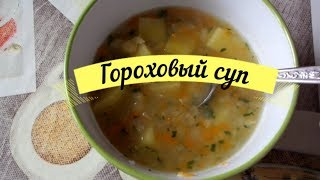 Гороховый суп #Готовим вместе #Быстро и вкусно
