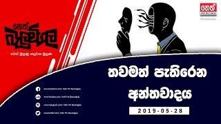 Neth Fm Balumgala| 2019-05-28